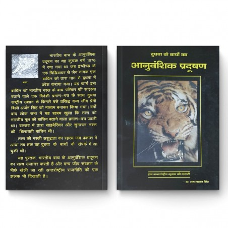 Genetic Pollution of Tigers of Dudhwa - Dr. Ram Lakhan Singh