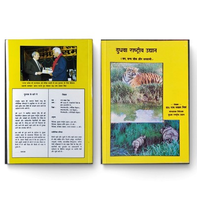 Dudhwa National Park - Forest, wildlife & tribal - By Dr Ram Lakhan Singh